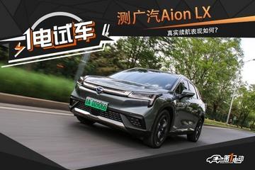 一電試車 | 廣汽新能源Aion LX 80的真實續航表現如何?