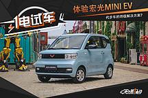 一电试车丨体验宏光MINI EV 代步车的终极解决方案?