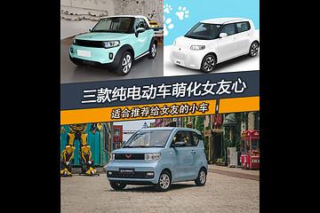 给女友选车怎么选 三款纯电动小车萌化她的心