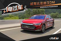 一电试车丨试驾比亚迪汉DM 驾驶质感出色/性能表现优异