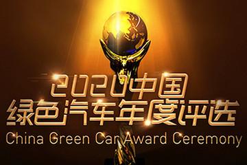 2020年中国绿色汽车年度评选结果出炉  Model 3斩获三项大奖