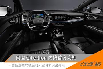 全新虚拟驾驶座舱 奥迪Q4 e-tron 内饰首发亮相