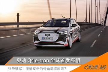 AR-HUD独门绝技,WLTP续航516公里,奥迪Q4 e-tron全球首发