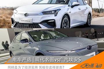 售价17.88万起 名图纯电版拿什么与广汽埃安 S 竞争?