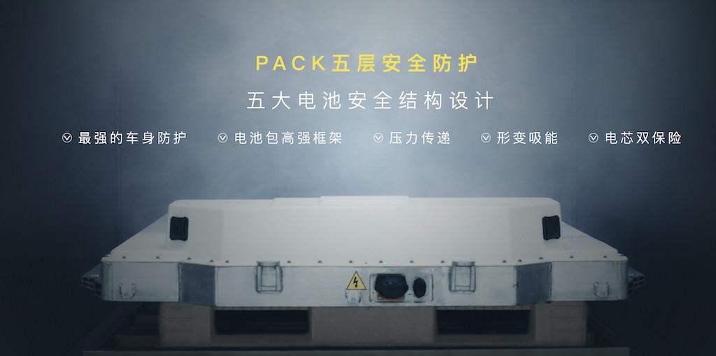 岚图电池安全发布-KN高清图片.014.jpeg