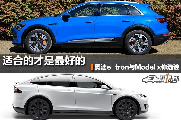 适合的才是最好的 奥迪e-tron与Model x你选谁