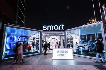 """""""科技让乐趣永远在线""""smart未来出行互动体验展亮相北京"""
