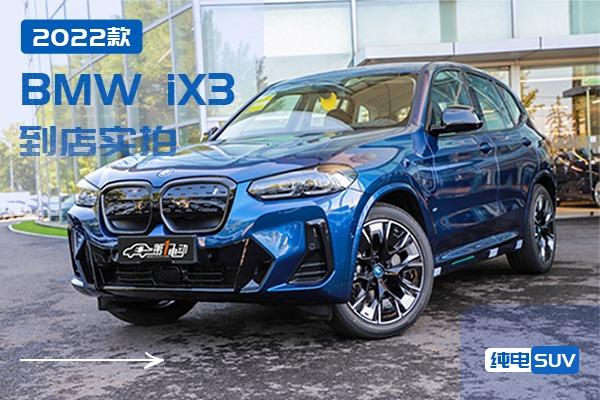 精神小伙再登场 2022款BMW iX3到店实拍