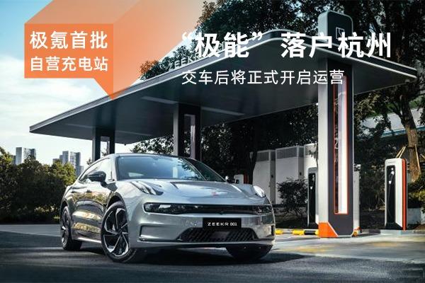 极氪首批自营充电站落户杭州 10月交车后将正式开启运营
