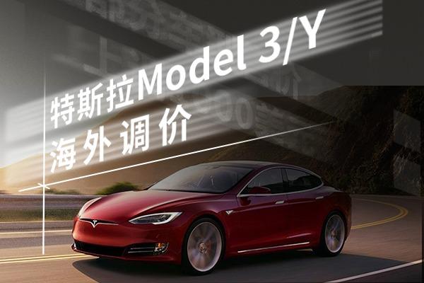 特斯拉Model 3/Y海外调价 部分车型售价上调1000美元