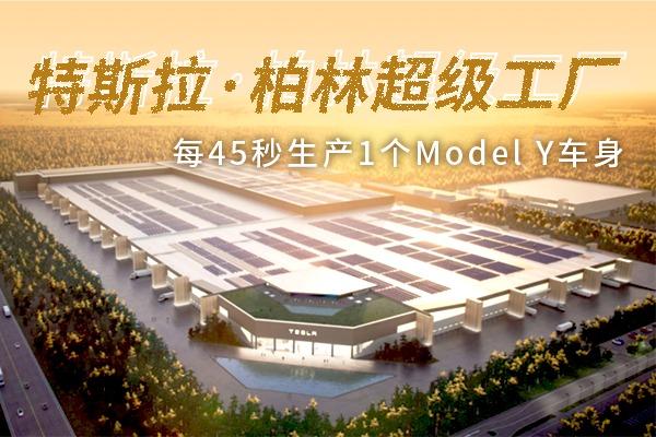 每45秒生产1个Model Y车身!特斯拉柏林工厂即将投产