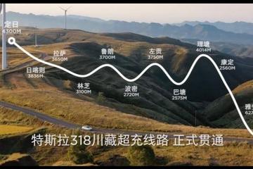 特斯拉:318川藏段建11座超级充电站