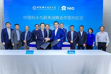 将共建联合实验室 蔚来汽车与中国科学技术大学达成战略合作