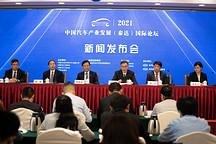 2021泰达汽车论坛将于9月3日开幕 旨在深度研讨产业发展趋势
