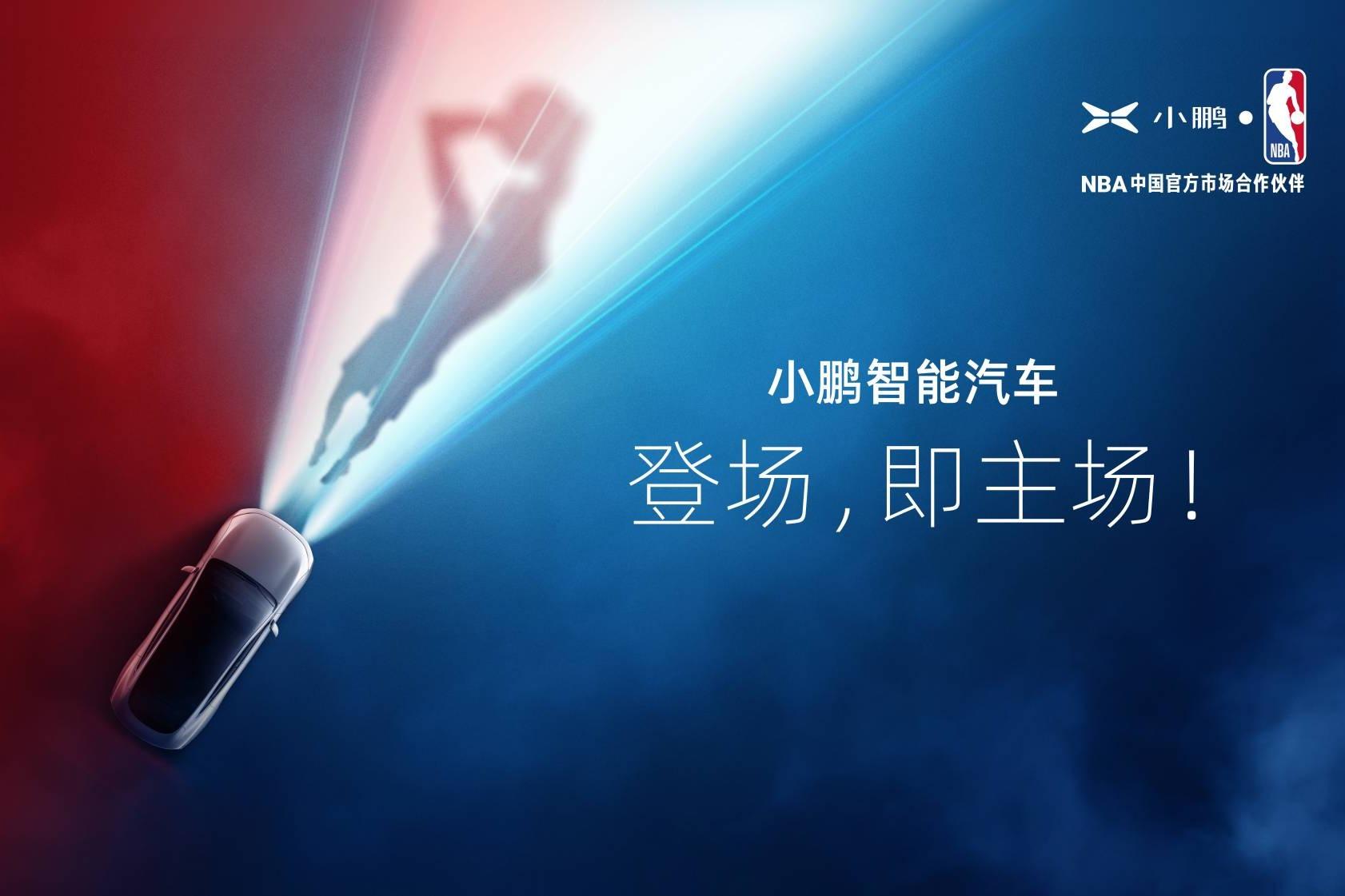 开着小鹏去打球 小鹏汽车成为NBA中国首家智能汽车合作伙伴