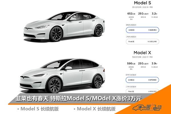 特斯拉Model S/ X长续航版本售价上调3万元