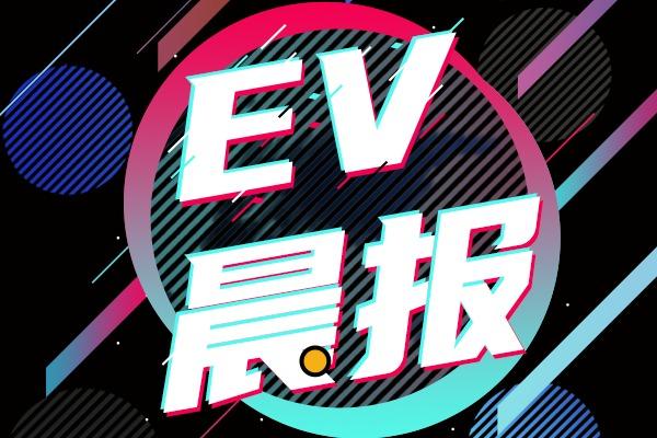 EV晨报   比亚迪针对碰撞测试给出了官方回应;富士康10月18日将举办科技日大会向外界展示电动车的实体成果