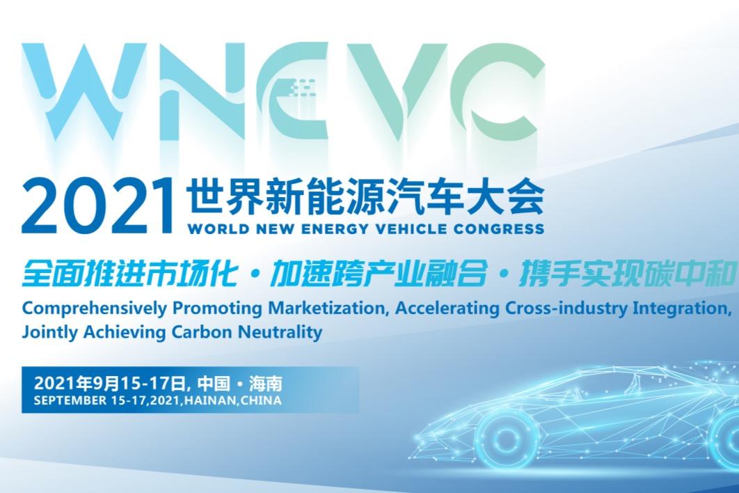 2021世界新能源汽车大会于9月15-17日在海南国际会展中心召开