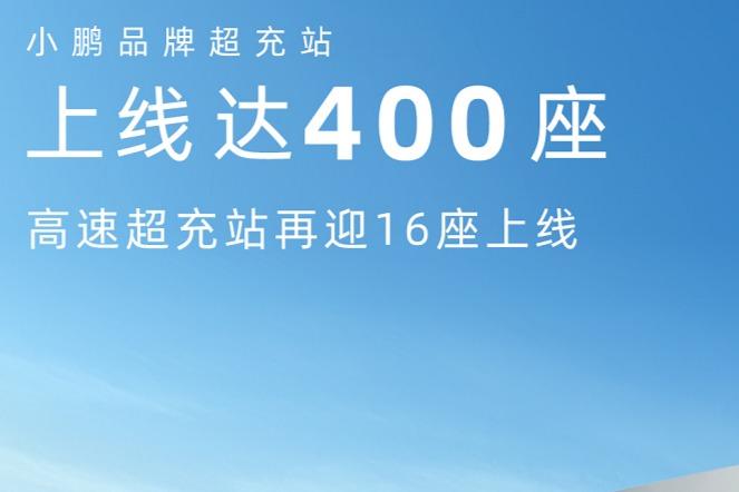 小鹏品牌超充站上线达400座  免费充电服务覆盖209城