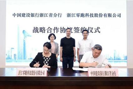 零跑科技与建设银行浙江省分行达成战略合作