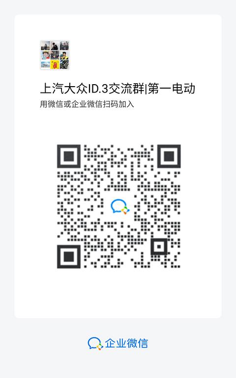 上汽大众ID.3.png