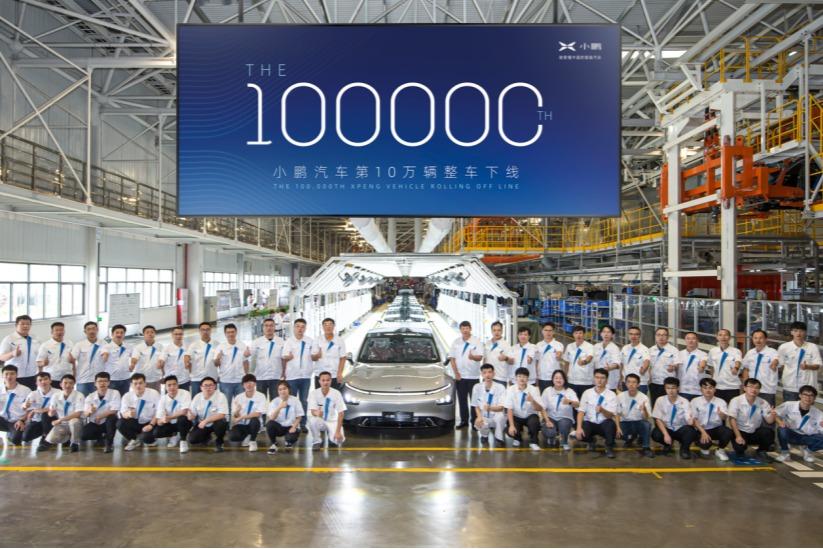 又一里程碑时刻 小鹏汽车第 10 万辆整车正式下线