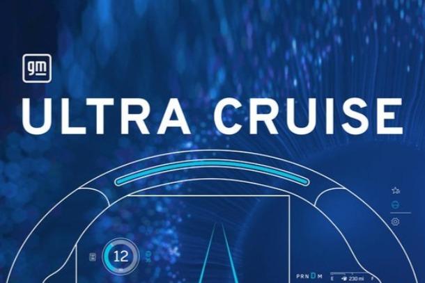 通用将推出Ultra Cruise自动驾驶技术