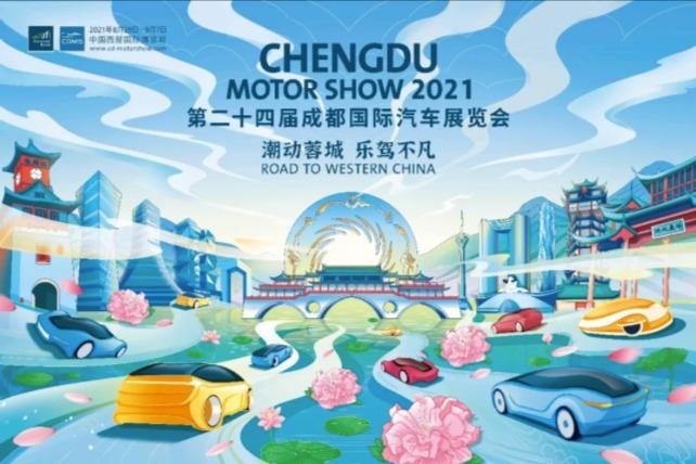 潮动蓉城 乐驾不凡 2021 成都国际汽车展览会 8 月 29 日在蓉开幕