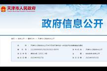 天津将新增35000个小客车个人指标