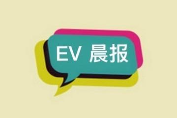 EV晨报 |