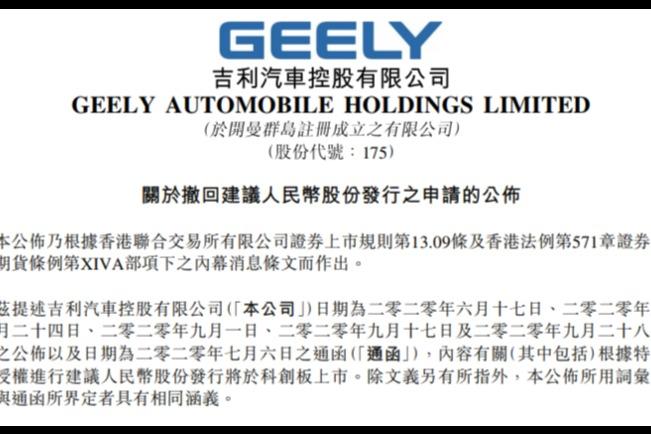 一周热点 | 特斯拉召回超28万辆车; 7月1日起广州也要限绿牌;吉利撤回科创板上市申请