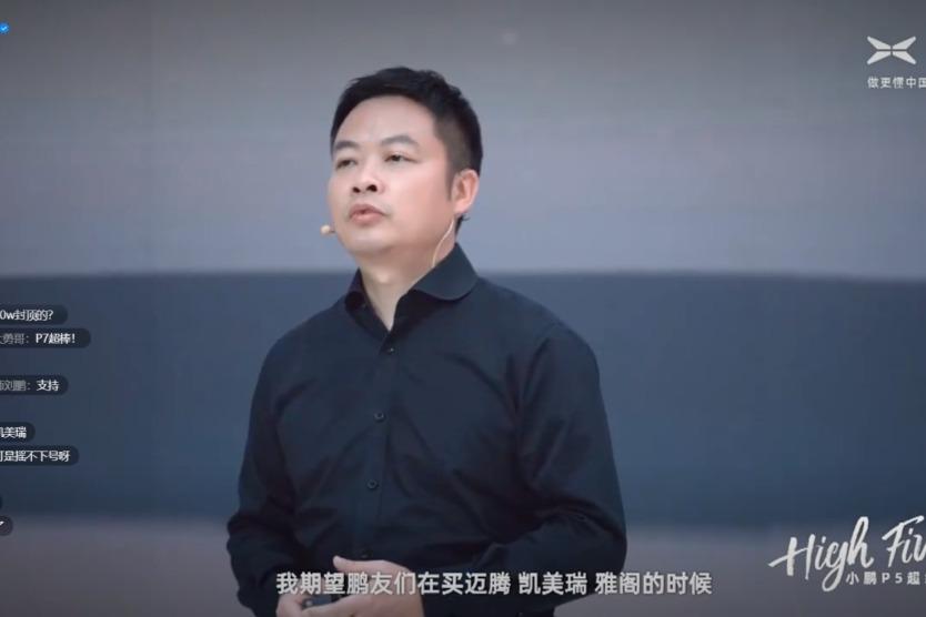 小鹏P5上市,正式向丰田大众发起了挑战