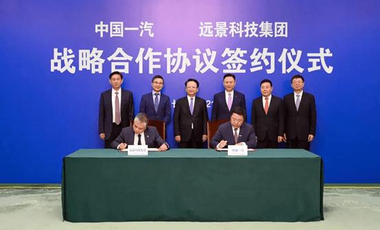 远景同中国一汽签署战略合作协议 将围绕等多个领域开展深入合作