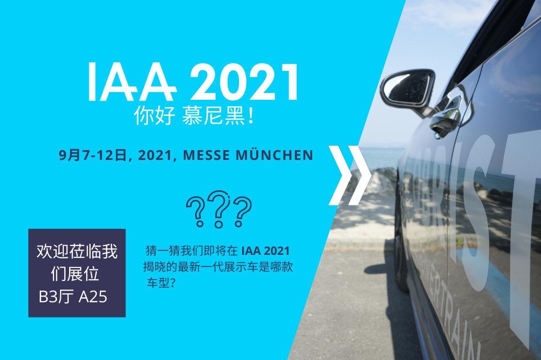 慕尼黑 IAA国际车展:OBRIST首款aFuel®燃料样车亮相