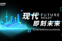 玩儿的就是新科技 现代汽车中国前瞻数字研发中心揭幕