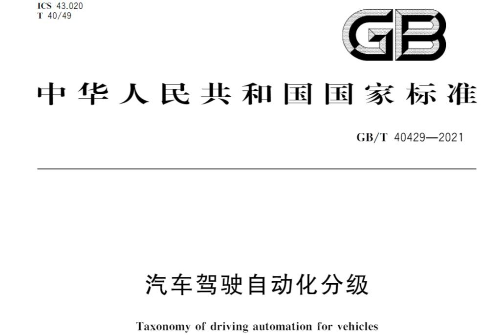 《汽车驾驶自动化分级》国家标准发布 2020年3月1日开始实施