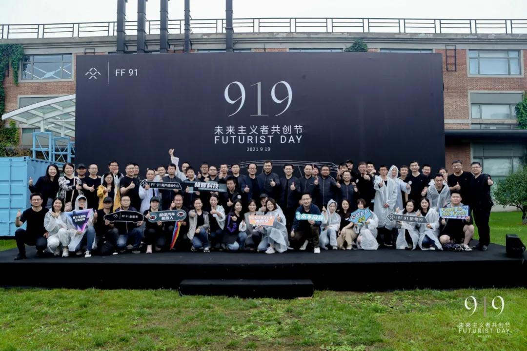 FF中国团队首次集体亮相 与吉利合作取得实质性进展