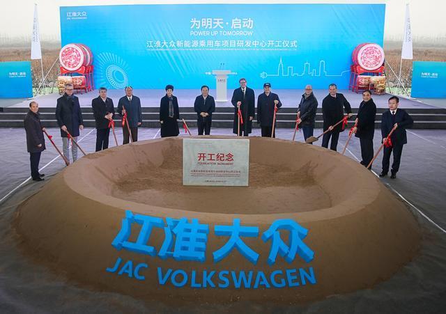 江淮大众研发中心在合肥成立 首款量产车型离我们更近一步
