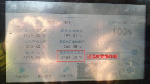 龙泉宾馆充电2.jpg