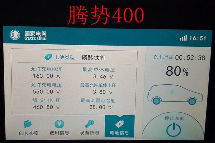 腾势400 充电需求.jpg