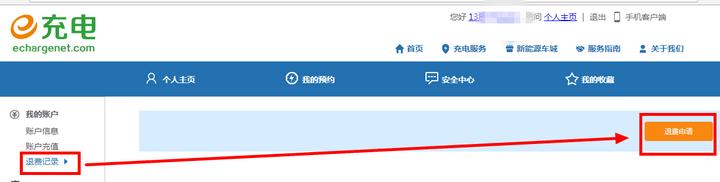 e充电官网退费申请页面.png