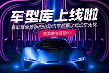 第一电动网(PC端)车型库正式上线 互动有奖