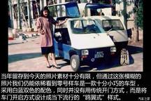 千万负翁造车梦 中国电动车史上的荣耀
