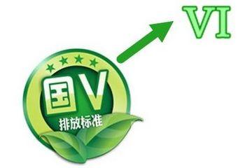 广州拟2019年1月1日起实施国Ⅵ排放标准
