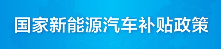 新能源电动汽车<a class='link' href='https://www.d1ev.com/tag/补贴' target='_blank'>补贴</a>
