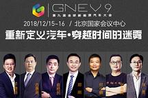 第九届全球新能源汽车大会(GNEV9)会议议程