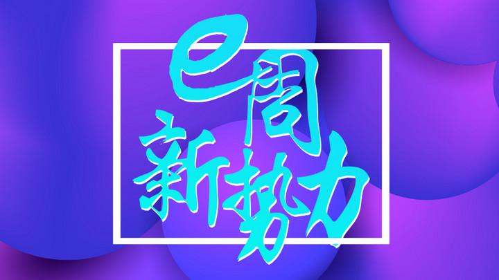 E周新势力 | 理想ONE最新交付计划发布;江淮大众新电动SUV曝光;拜腾南京厂首次开放