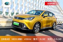 """补贴退坡,谁能""""护价""""——保价大抢购推荐车型之广汽新能源GE3 530"""