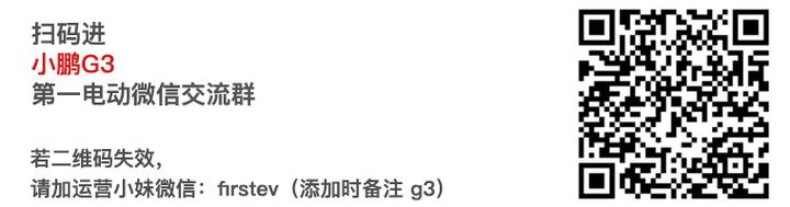 小鹏G3.png