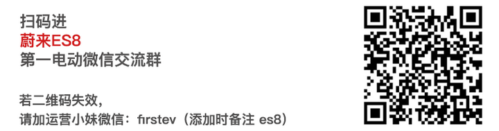 蔚来ES8.png